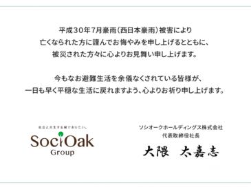 大隈社長 西日本豪雨のお見舞い文